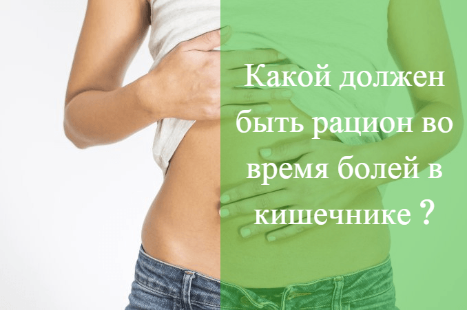боли в кишечнике при месячных