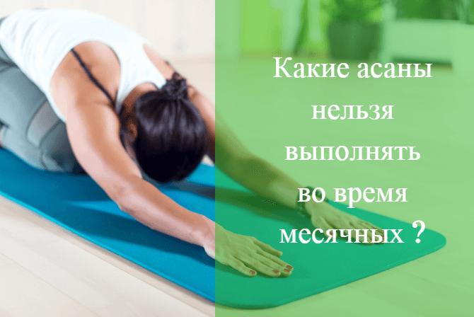 йога при месячных видео