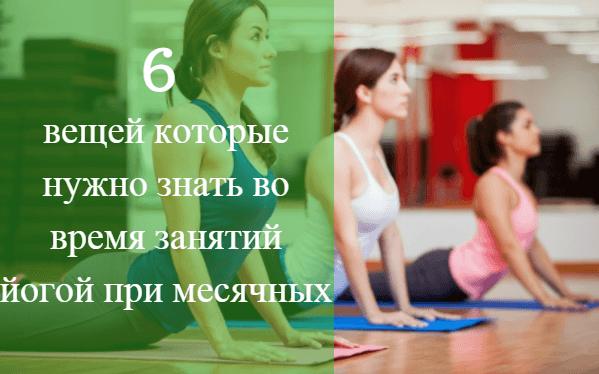 йога при месячных