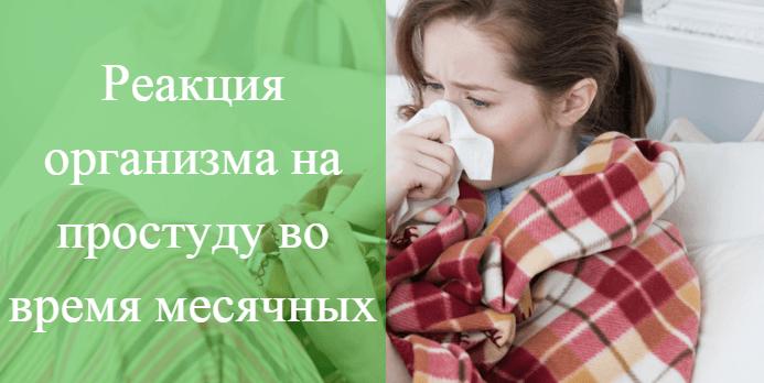 задержка месячных после простуды