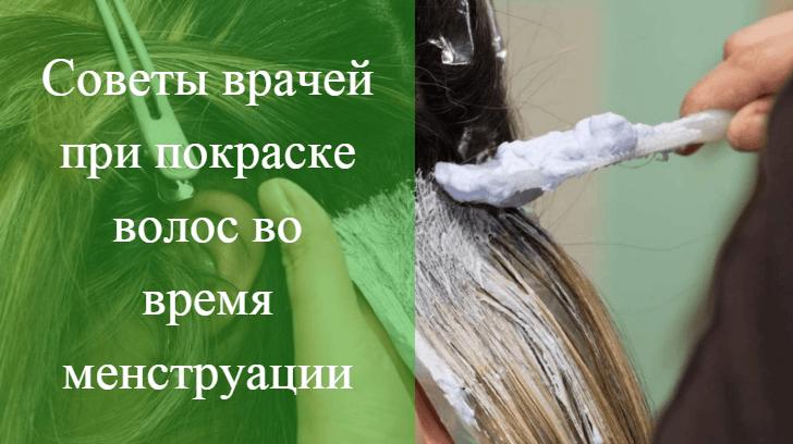 красить волосы при месячных можно