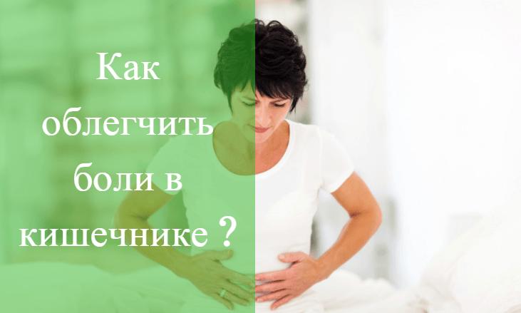 почему при месячных болит кишечник и желудок