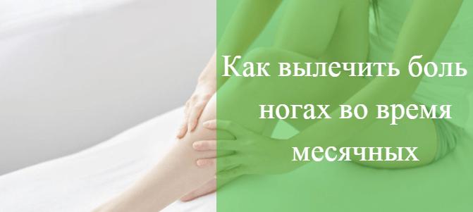 почему перед месячными болят ноги