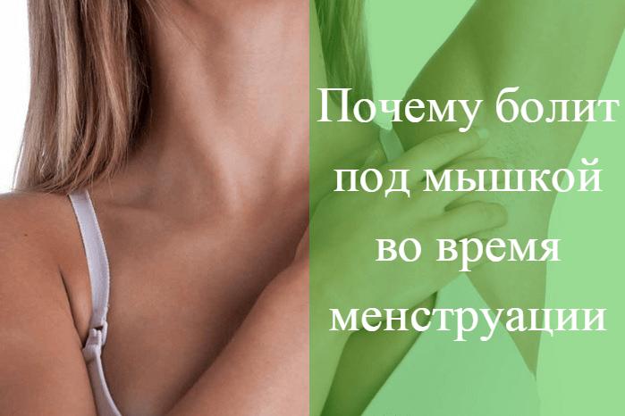 перед месячными болит под мышками у женщин