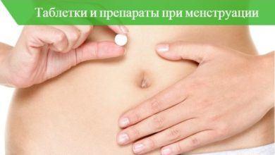 таблетки при боли при месячных