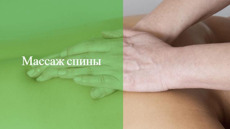 можно ли массаж при беременности