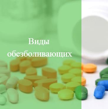 таблетки обезболивающие при месячных