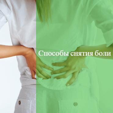 таблетки при месячных болях
