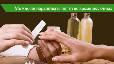можно ли наращивать ногти во время месячных