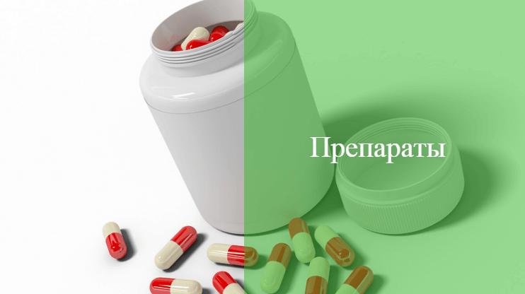 сокращающие препараты для матки при обильных месячных