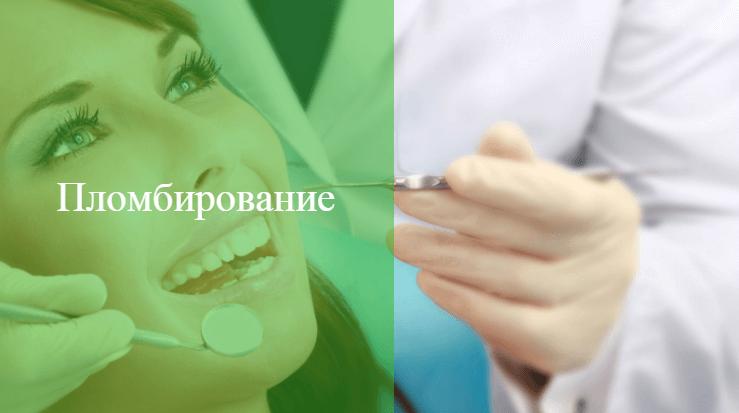 можно при месячных лечить зубы