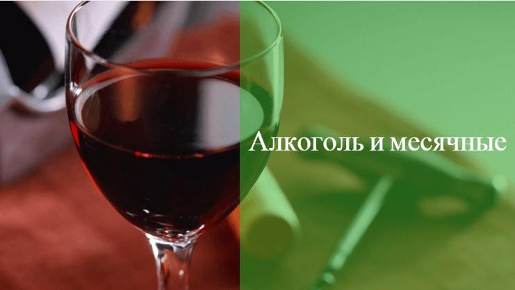 можно ли пить во время месячных алкоголь