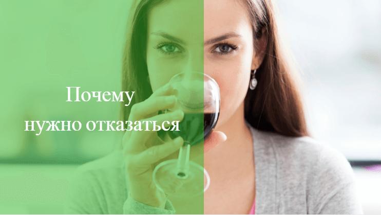 алкоголь при месячных