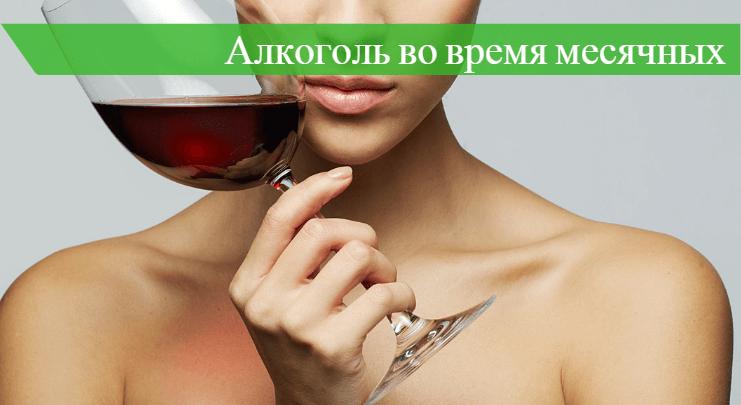можно ли пить алкоголь во время месячных