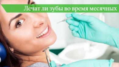 можно ли при месячных лечить зубы