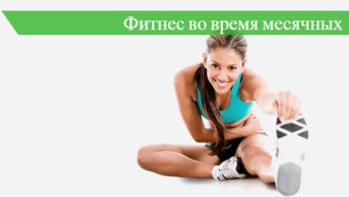 можно ли при месячных заниматься фитнесом