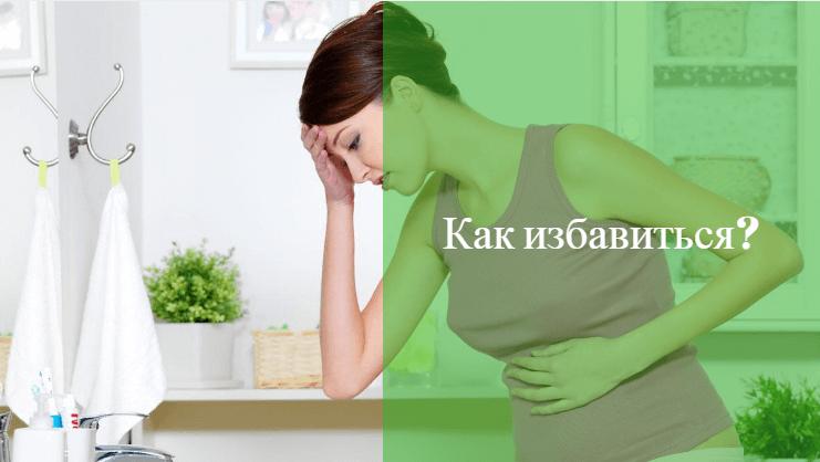 запор перед месячными или беременность