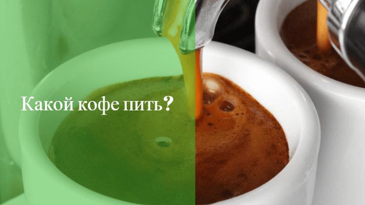 можно ли во время месячных пить кофе