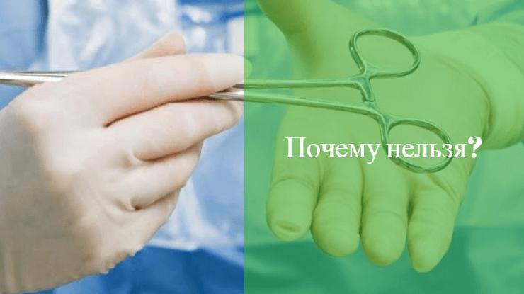 почему во время месячных нельзя делать операции