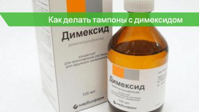 тампоны с димексидом