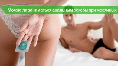 анальный секс при месячных
