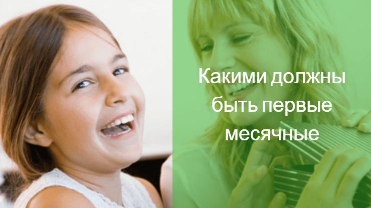 признаки месячных у девочек 11 лет