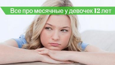 признаки месячных у девочек 12 лет