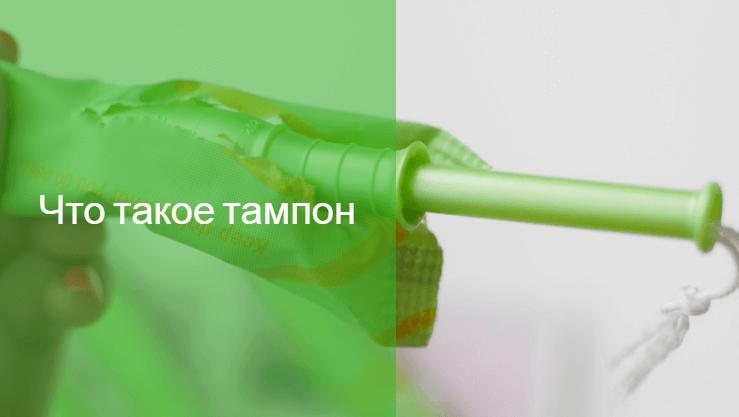 как использовать тампоны