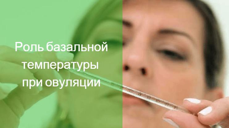 температура тела при овуляции
