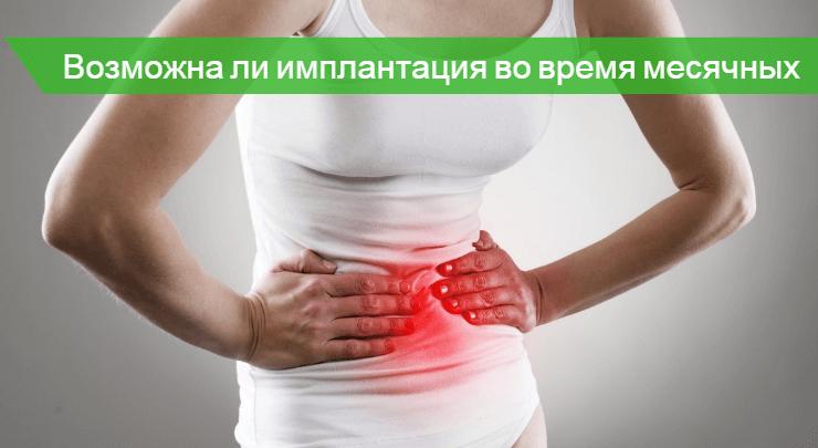 имплантация или месячные