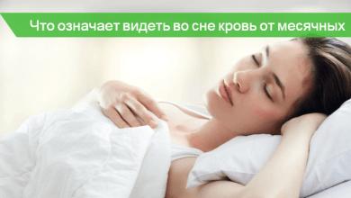 видеть во сне менструационную кровь у себя