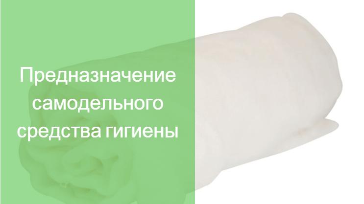 как сделать тампон для гинекологии в домашних
