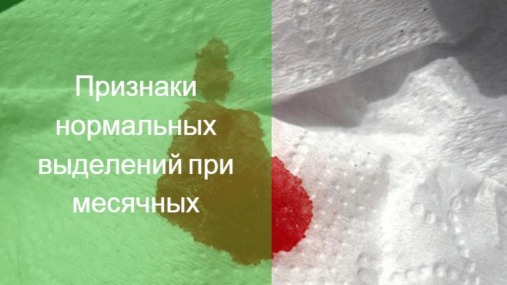 капля крови за неделю до месячных