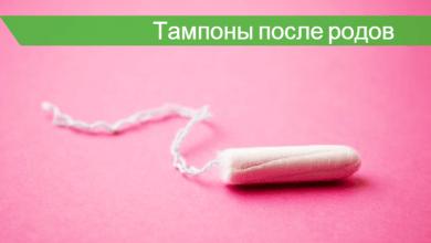 можно ли пользоваться тампонами после родов