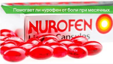 нурофен от боли при месячных