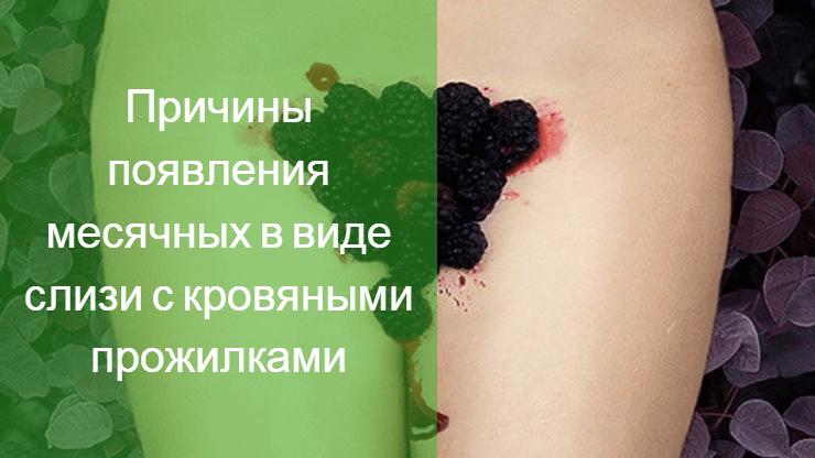 выделения с прожилками крови после месячных
