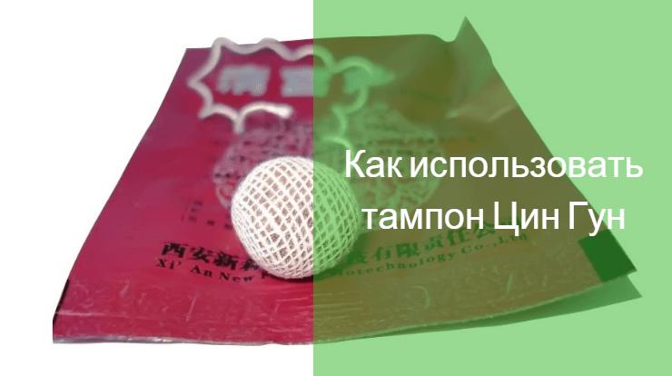 тампоны цин гун применение