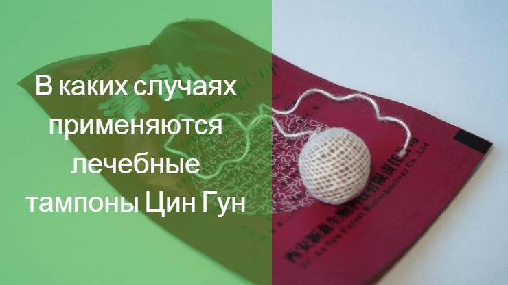 тампоны цин гун инструкция