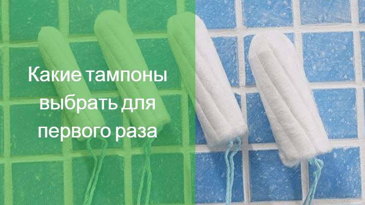 как пользоваться тампоном в первый раз