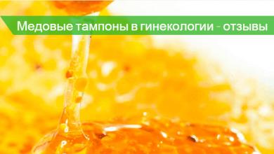 медовые тампоны в гинекологии отзывы