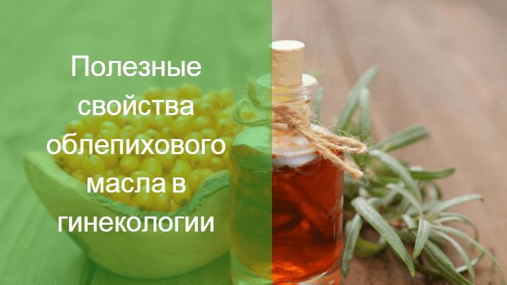 тампоны с облепиховым маслом в гинекологии отзывы