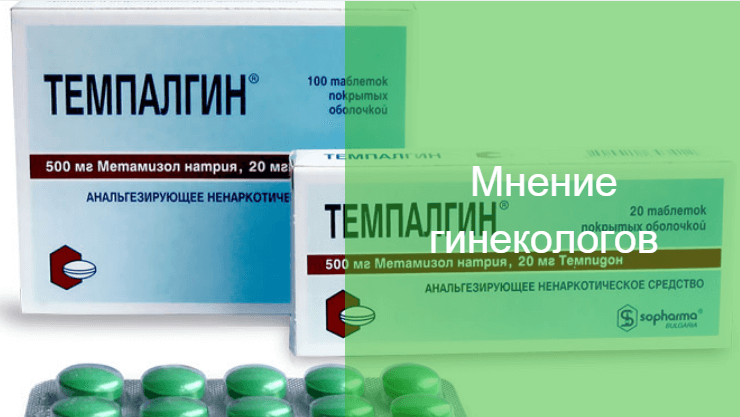 темпалгин при месячных болях отзывы